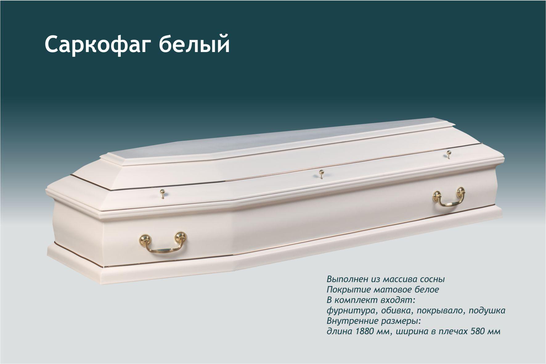 Саркофаг белый