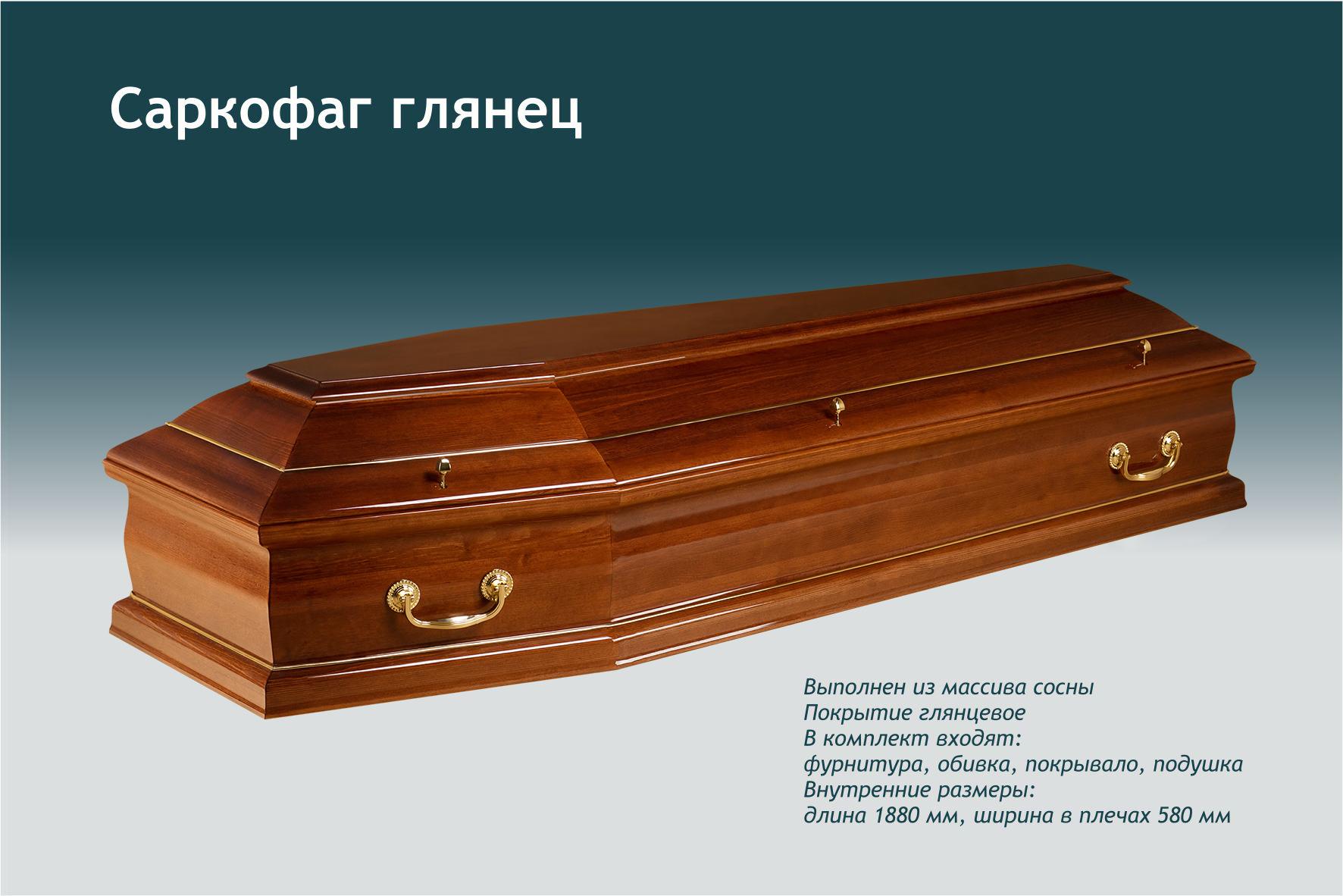 Саркофаг глянец