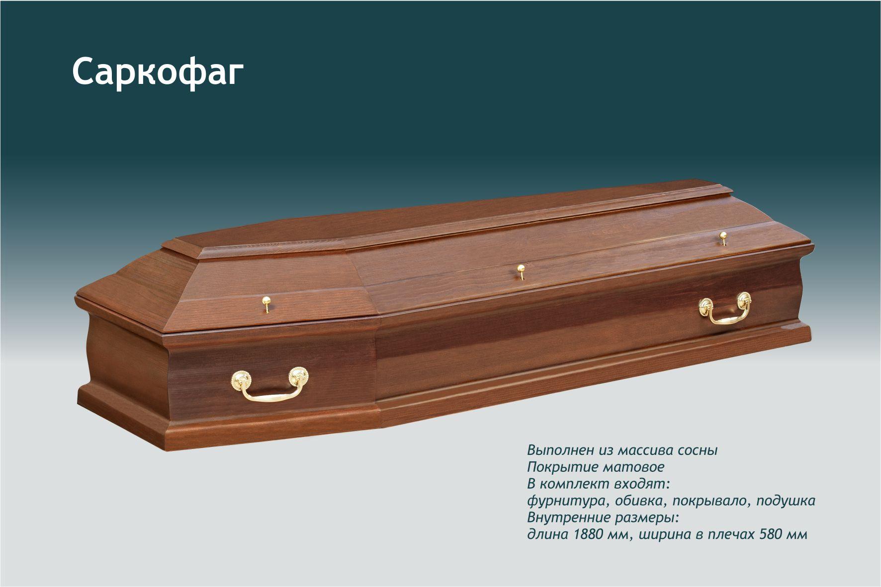 Саркофаг 190